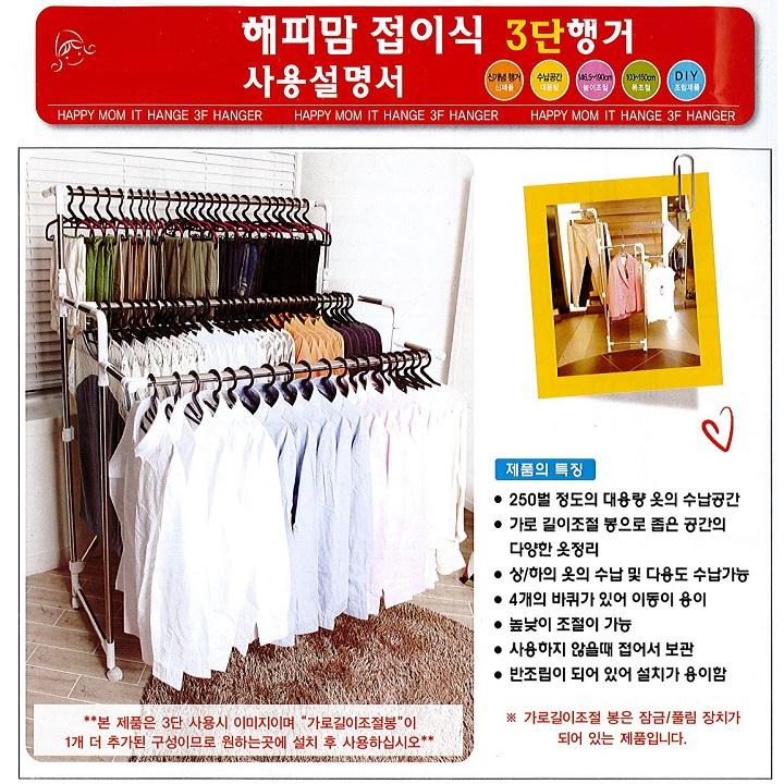 Giá phơi quần áo di động 3 tầng Hàn Quốc